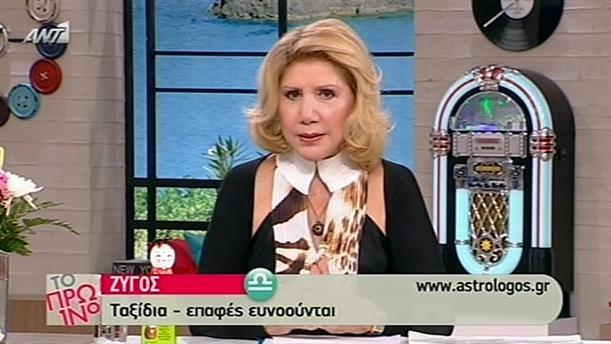 Αστρολογία - 13/10/2014