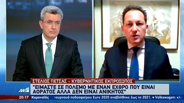 Ο Στέλιος Πέτσας στο κεντρικό δελτίο ειδήσεων του ΑΝΤ1 για τον κορονοϊό