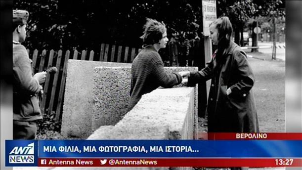 Τις χώρισε το Τείχος του Βερολίνου και βρέθηκαν 58 χρόνια μετά!