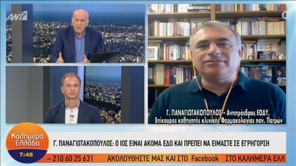 Γιώργος Παναγιωτακόπουλος – ΚΑΛΗΜΕΡΑ ΕΛΛΑΔΑ – 10/06/2020
