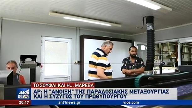 AP: η «άνοιξη» της ελληνικής μεταξουργίας και η Μαρέβα Μητσοτάκη