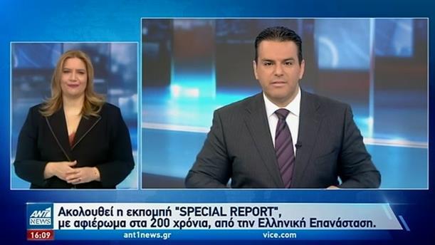 ANT1 NEWS 24/03/2021 ΣΤΗ ΝΟΗΜΑΤΙΚΗ