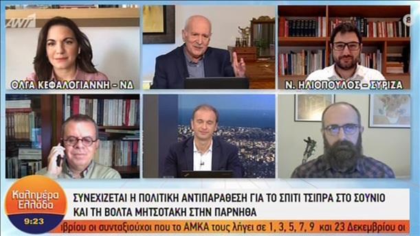 Κεφαλογιάννη - Ηλιόπουλος στην εκπομπή «Καλημέρα Ελλάδα»