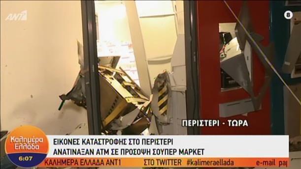 Ισχυρή έκρηξη σε ATM στο Περιστέρι