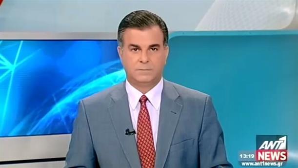 ANT1 News 31-08-2015 στις 13:00