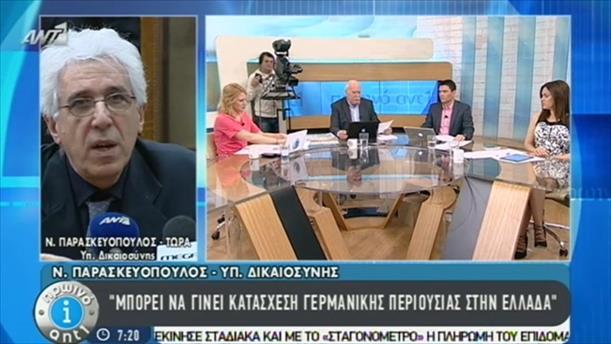 Πρωινό ΑΝΤ1 – Εκπομπή - 11/03/2015