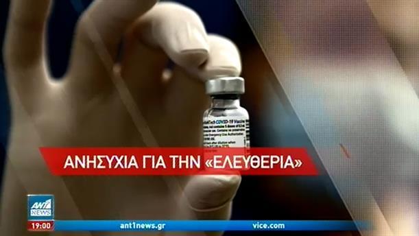 Κορονοϊός: Οι καθυστερήσεις των εμβολίων απειλούν το ελληνικό καλοκαίρι