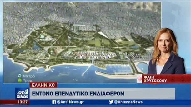 Έντονο επενδυτικό ενδιαφέρον για το Ελληνικό