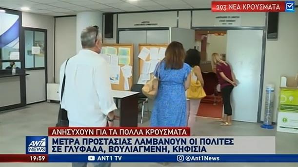 Κορονοϊός: ανησυχία και μέτρα στην Αττική για την έξαρση των κρουσμάτων