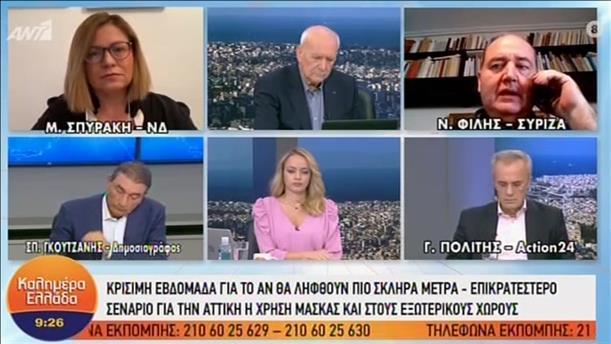 """Σπυράκη - Φίλης στην εκπομπή """"Καλημέρα Ελλάδα"""""""