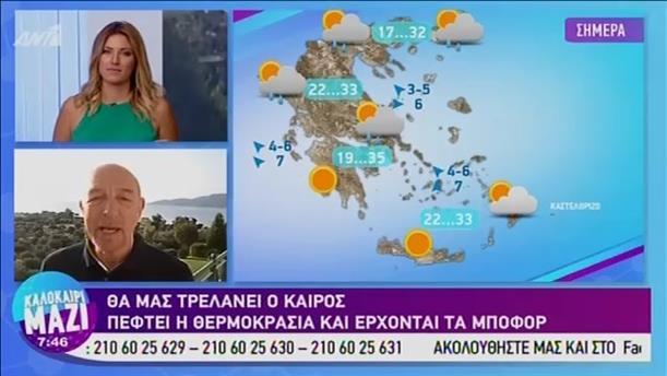 Καιρός - ΚΑΛΟΚΑΙΡΙ ΜΑΖΙ - 05/08/2019