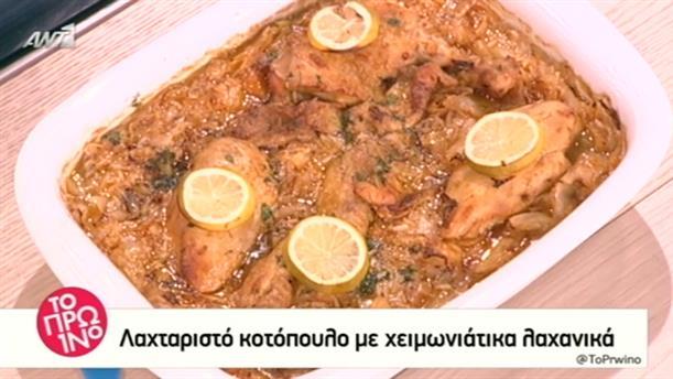 Λαχταριστό κοτόπουλο με χειμωνιάτικα λαχανικά