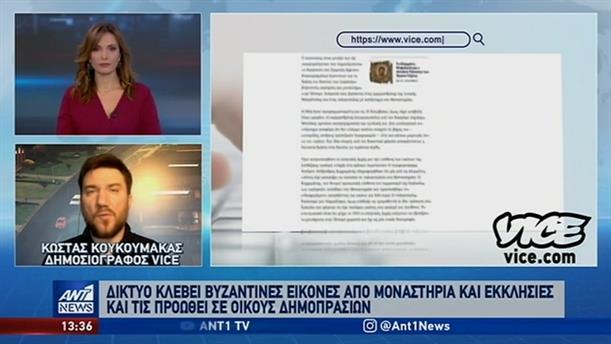 Το δίκτυο που κλέβει ναούς στο Vice Greece