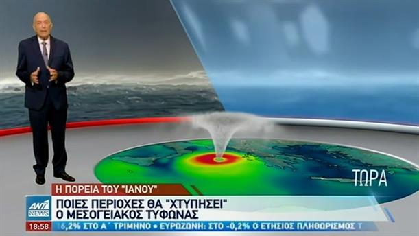 """""""Ιανός"""": η πορεία του διαγράφει ο μεσογειακός κυκλώνας"""