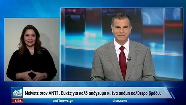 ANT1 NEWS 01-12-2020 ΣΤΗ ΝΟΗΜΑΤΙΚΗ