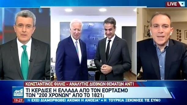 Ο Κωνσταντίνος Φίλης στον ΑΝΤ1 για την Σύνοδο Κορυφής και τον Μπάιντεν