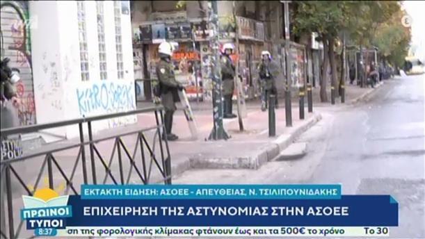 ΑΣΟΕΕ: Αστυνομικές δυνάμεις στους χώρους του Πανεπιστημίου
