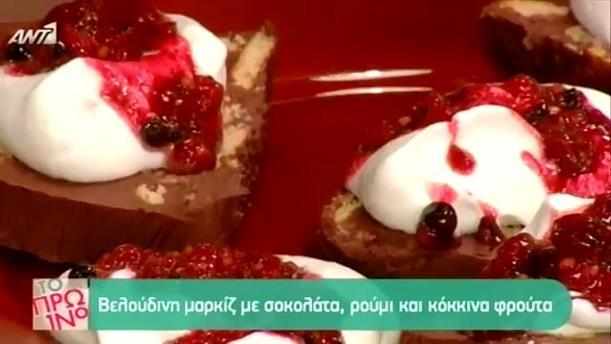 Βελούδινη μαρκίζ με σοκολάτα, ρούμι και κόκκινα φρούτα
