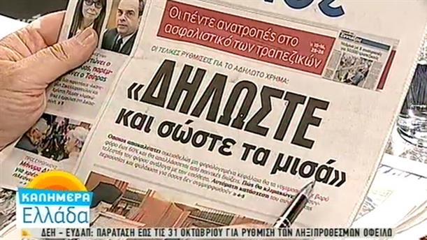 Εφημερίδες (06/10/2016)