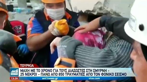Τουρκία - Σεισμός: Αγωνιώδεις επιχειρήσεις των σωστικών συνεργείων στα ερείπια