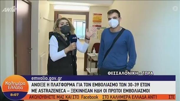 Ο πρώτος εμβολιασμός με AstraZeneca στους 30-39 στη Θεσσαλονίκη