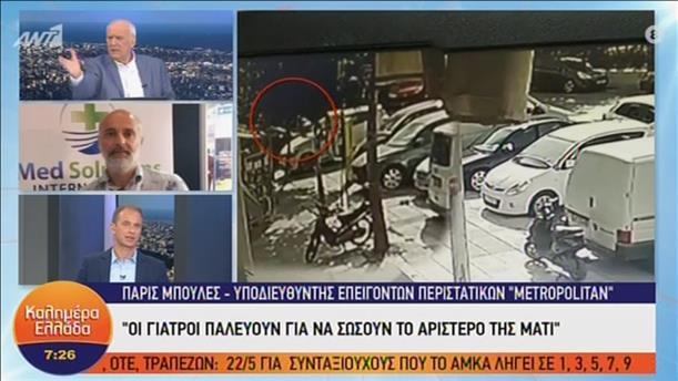 """Ο Πάρις Μπουλές στην εκπομπή """"Καλημέρα Ελλάδα"""""""