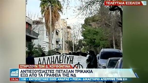 Αντιεξουσιαστές πέταξαν τρικάκια για τον Κουφοντίνα σε γραφεία της ΝΔ