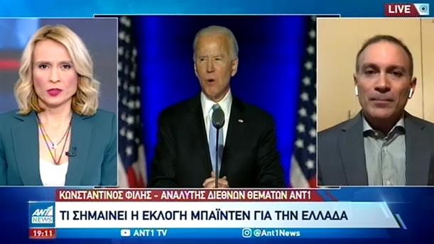 Φίλης: Τι σημαίνει η εκλογή Μπάιντεν για την Ελλάδα