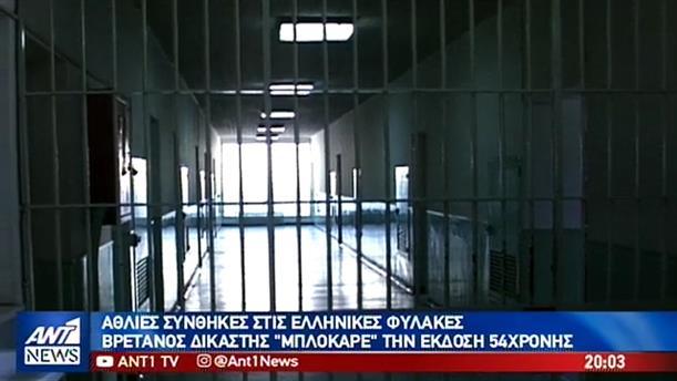 Απόφαση-κόλαφος για τις συνθήκες κράτησης στις ελληνικές φυλακές
