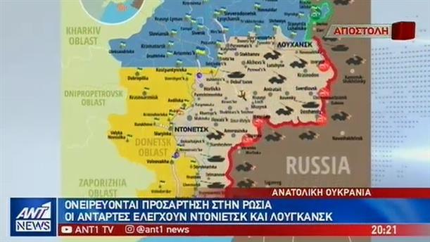 """Ο ΑΝΤ1 στην ανατολική Ουκρανία: Η """"παγωμένη"""" σύρραξη του Ντονμπάς"""