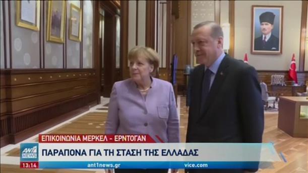 Παράπονα Ερντογάν στην Μέρκελ για την Ελλάδα