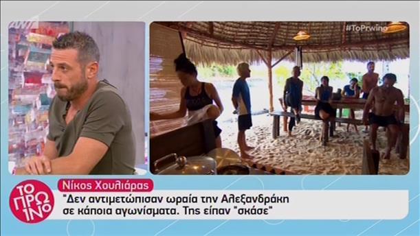 Νίκος Χουλιάρας - Το Πρωινό - 7/11/2018