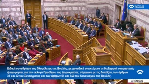 Η συνεδρίαση της βουλής για την εκλογή Προέδρου της Δημοκρατίας