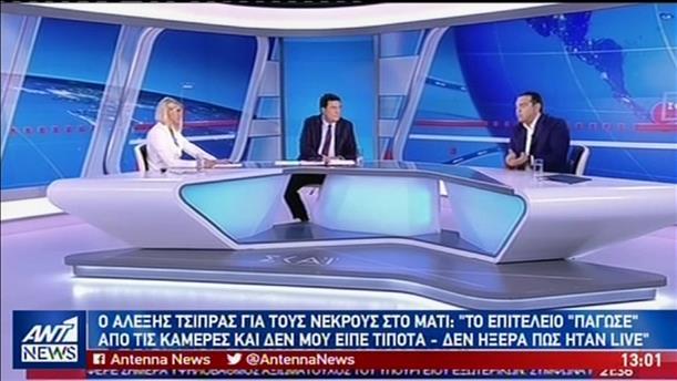 Τσίπρας: έχουμε πει την αλήθεια στον ελληνικό λαό