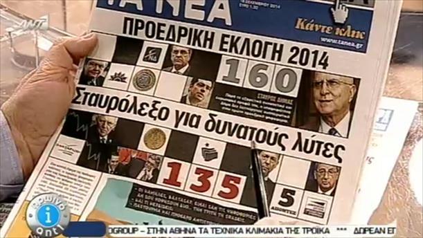 Εφημερίδες (18/12/2014)