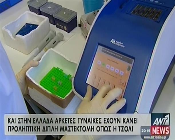 Γενετικό τεστ και στην Ελλάδα