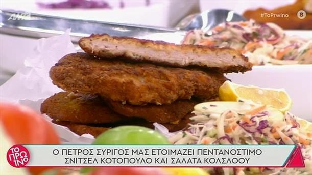 Σνίτσελ κοτόπουλο με σαλάτα coleslaw - Το Πρωινό - 13/10/2020