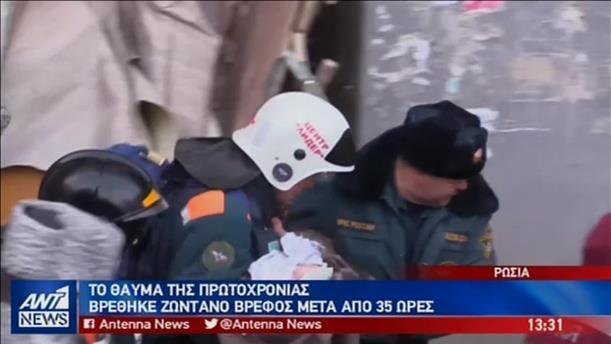 Ζωντανό ανασύρθηκε βρέφος από τα συντρίμμια πολυκατοικίας στη Ρωσία