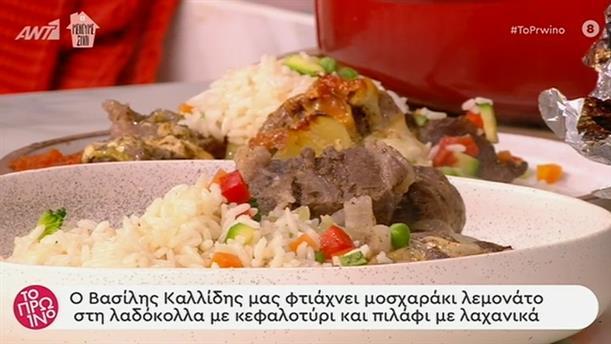 Μοσχαράκι λεμονάτο στη λαδόκολλα με κεφαλοτύρι και πιλάφι με λαχανικά - Το Πρωινό - 29/04/2020