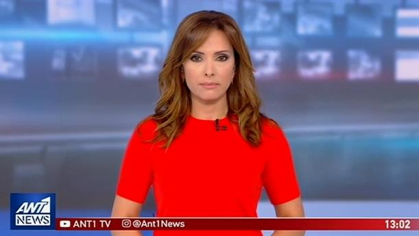 ANT1 NEWS 07-06-2019 ΣΤΙΣ 13:00
