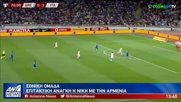 Μονόδρομος για την Εθνική μας η νίκη με την Αρμενία