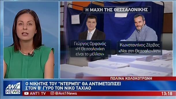Ντέρμπι για τη 2η θέση στο Δήμο Θεσσαλονίκης