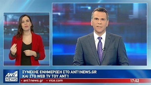 ANT1 NEWS 10-11-2018 ΣΤΗ ΝΟΗΜΑΤΙΚΗ