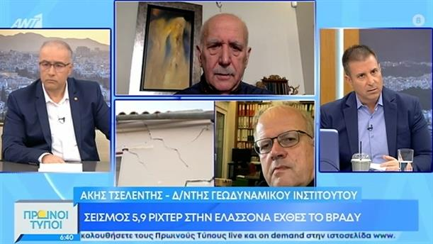 Άκης Τσελέντης - Σεισμολόγος - ΠΡΩΙΝΟΙ ΤΥΠΟΙ - 05/03/2021