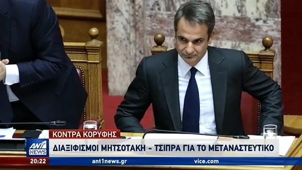 Κόντρα Μητσοτάκη – ΣΥΡΙΖΑ για το άσυλο και τον Πέτσα