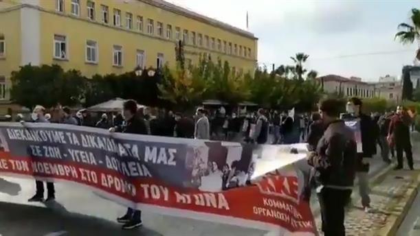 Πορεία του ΚΚΕ στην αμερικάνικη πρεσβεία
