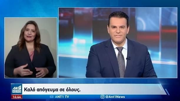 ANT1 NEWS 02-02-2021 ΣΤΗ ΝΟΗΜΑΤΙΚΗ