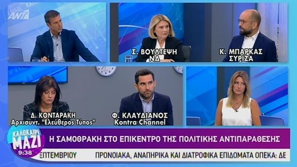Πολιτική επικαιρότητα - ΚΑΛΟΚΑΙΡΙ ΜΑΖΙ – 20/08/2019