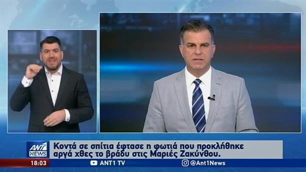 ANT1 NEWS 06-06-2020 ΣΤΗ ΝΟΗΜΑΤΙΚΗ