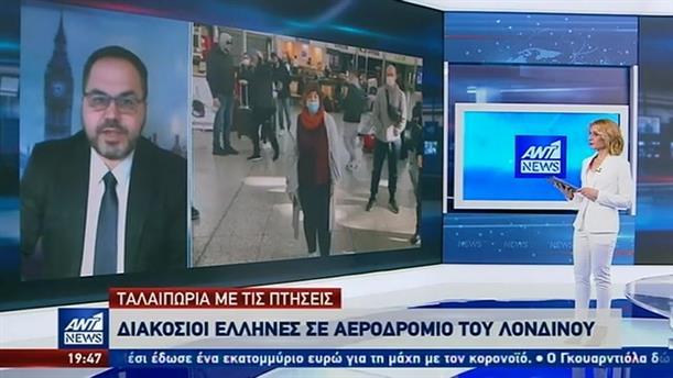 «Κραυγή αγωνίας» από εκατοντάδες Έλληνες που εγκλωβίστηκαν στην Αγγλία